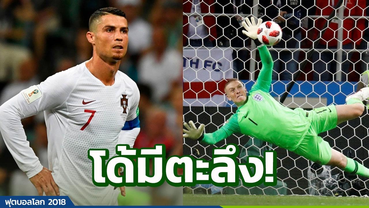 โด้มีตะลึง! เผยคลิปท่าดีใจ 'พิคฟอร์ด' หลังพาอังกฤษลิ่ว 8 ทีมบอลโลก