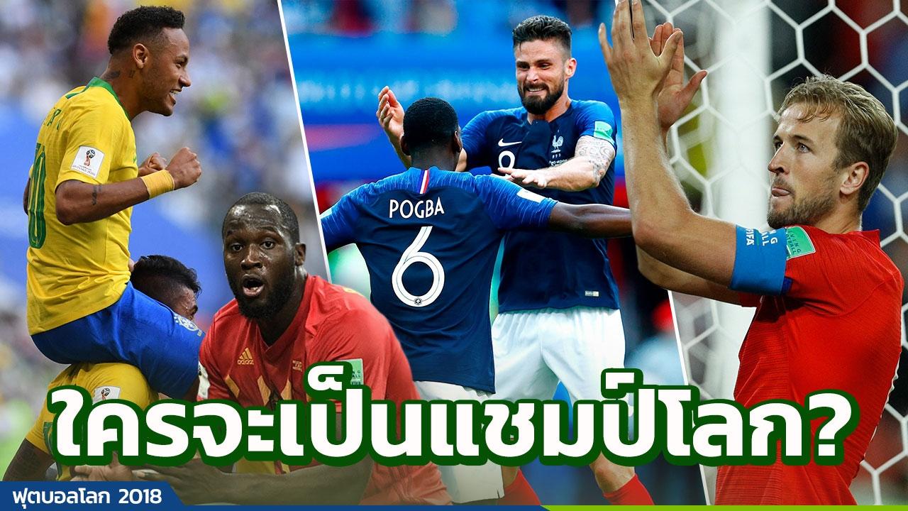 วิเคราะห์จุดแข็ง-จุดด้อย 8 ทีมสุดท้ายฟุตบอลโลก