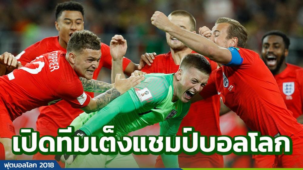 ตะลึง! เปิดทีมเต็งแชมป์+ดาวซัลโวบอลโลกล่าสุด อังกฤษมาแรงผวาทั้งซอย