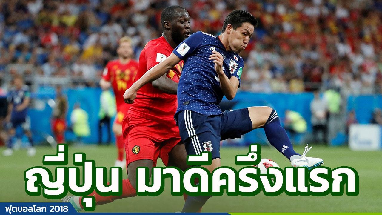 เบลเยียม ลุยแหลกเจาะไม่เข้า! จบครึ่งแรกญี่ปุ่นยันเจ๊า 0-0
