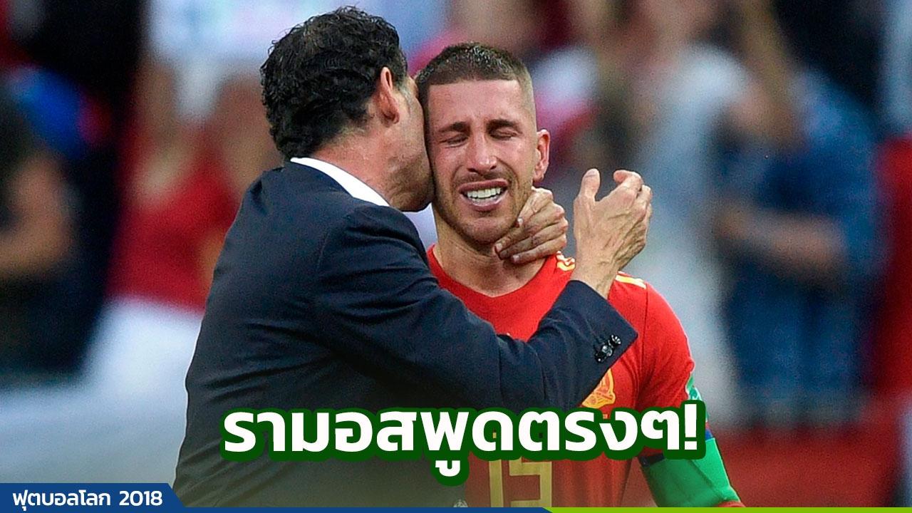 แอบเหน็บ! 'รามอส' เผยสาเหตุทำสเปนพ่ายรัสเซีย ร่วงบอลโลก