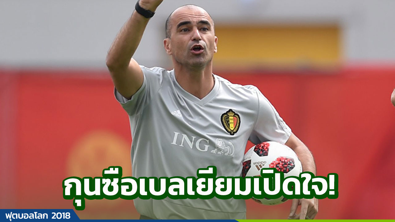 'มาร์ติเนซ' ส่งคำเตือนถึงแข้งเบลเยียม ก่อนฉะญี่ปุ่น รอบ 16 ทีมบอลโลก