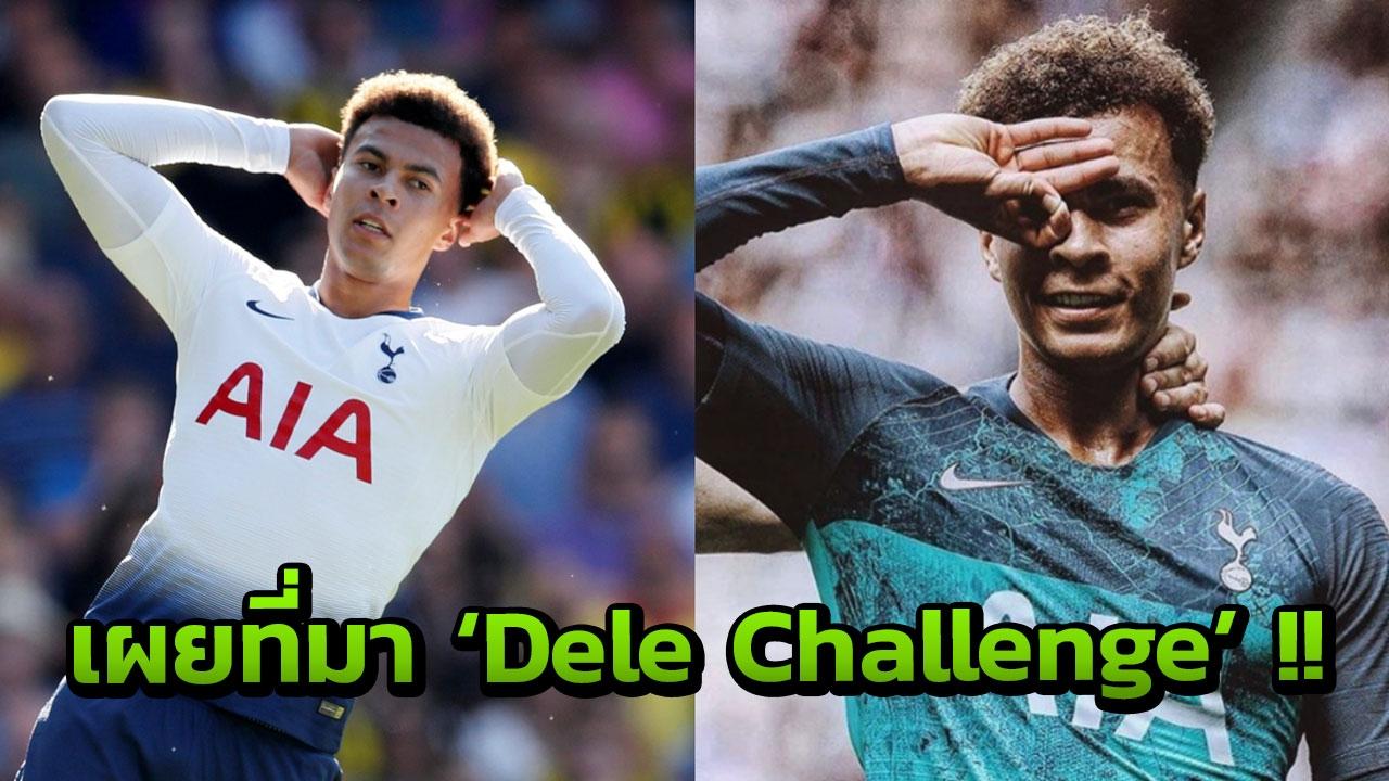 กระจ่าง! 'อัลลี' เผยที่มาท่าดีใจสุดฮิต 'Dele Challenge'