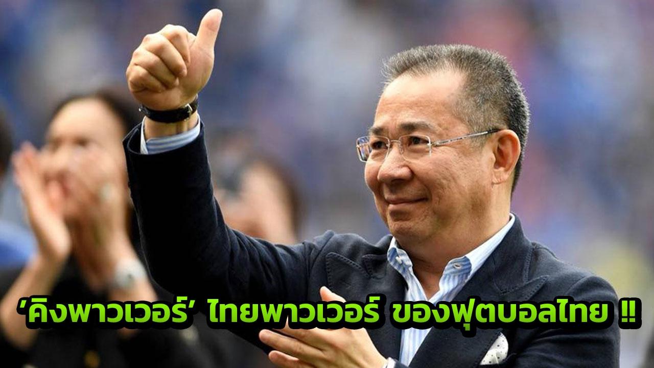 'คิง เพาเวอร์' ไทยพาวเวอร์ ของฟุตบอลไทย!!