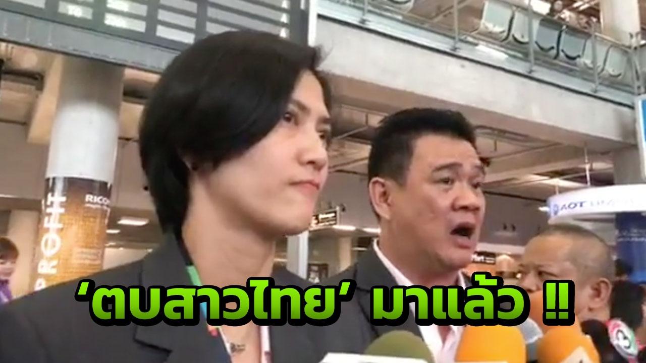 มาแล้ว! 'โค้ชด่วน-ปลื้มจิตร์' นำทัพ 'ตบสาวไทย' ลัดฟ้าถึงไทย