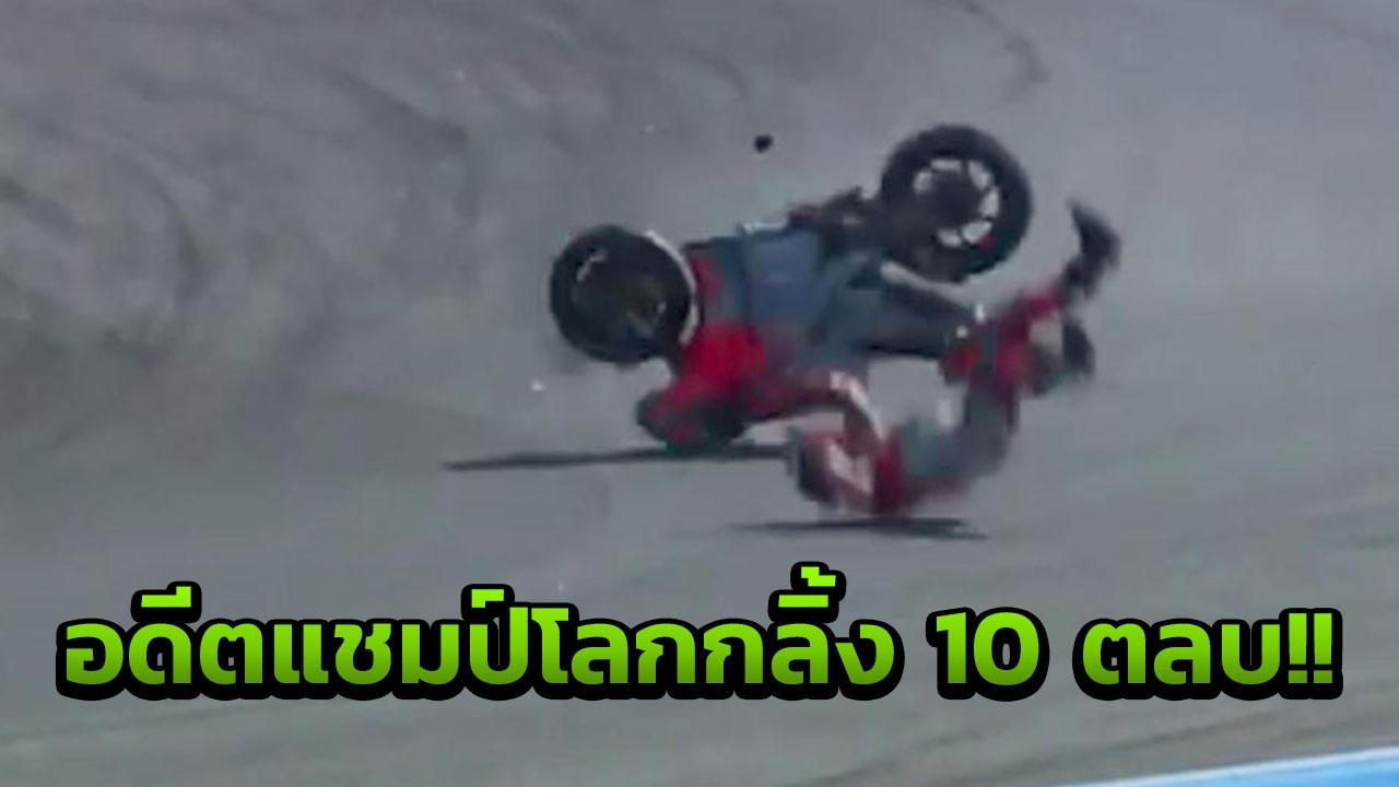 น่ากลัว! อดีตแชมป์โลก 3 สมัย รถคว่ำตัวลอยอากาศ กลิ้ง 10 ตลบโมโตที่ไทย (คลิป)