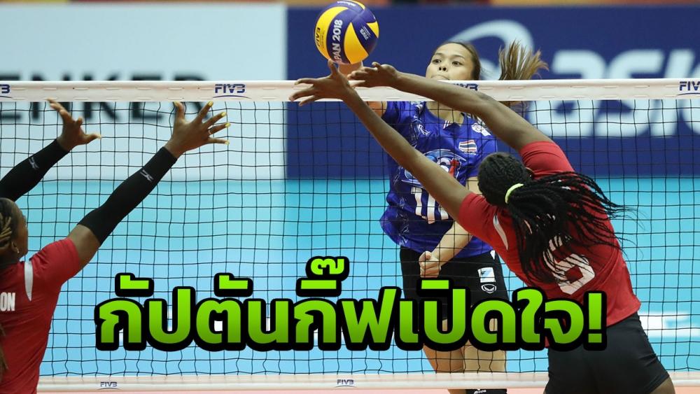 ละเอียดยิบ! 'กัปตันกิ๊ฟ' เปิดใจหลังสาวไทยทุบตรินิแดดฯ ศึกลูกยางโลก