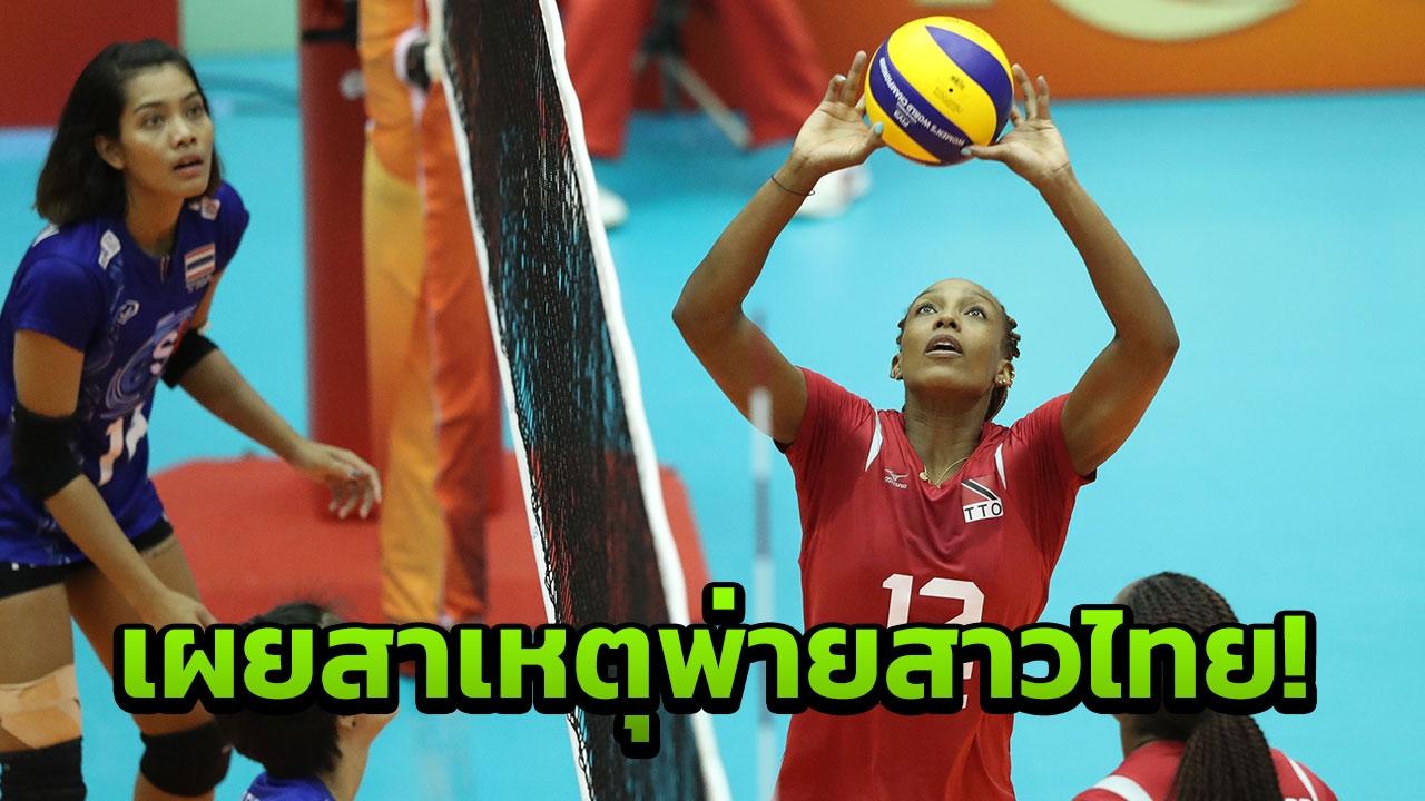 กัปตันทีมลูกยางตรินิแดดฯ ส่ายหัว! ชี้ชัดสาเหตุพ่ายสาวไทย