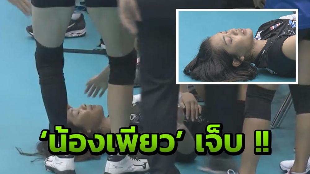 ช็อก!! 'น้องเพียว' ข้อเท้าพลิกระหว่างเกมช่วยทีมดวล 'อเมริกา' ลูกยางโลก