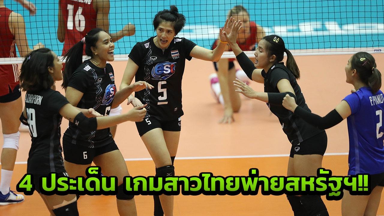 เปิด 4 ประเด็นน่าสนใจ หลังสาวไทยพ่ายสหรัฐฯ สุดมัน