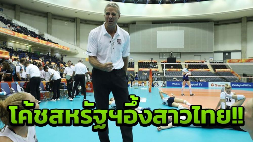 เหลือเชื่อ! โค้ชสหรัฐฯ มาเต็มประทับใจตบสาวไทย 3 เรื่องหลังชนะหืดจับ
