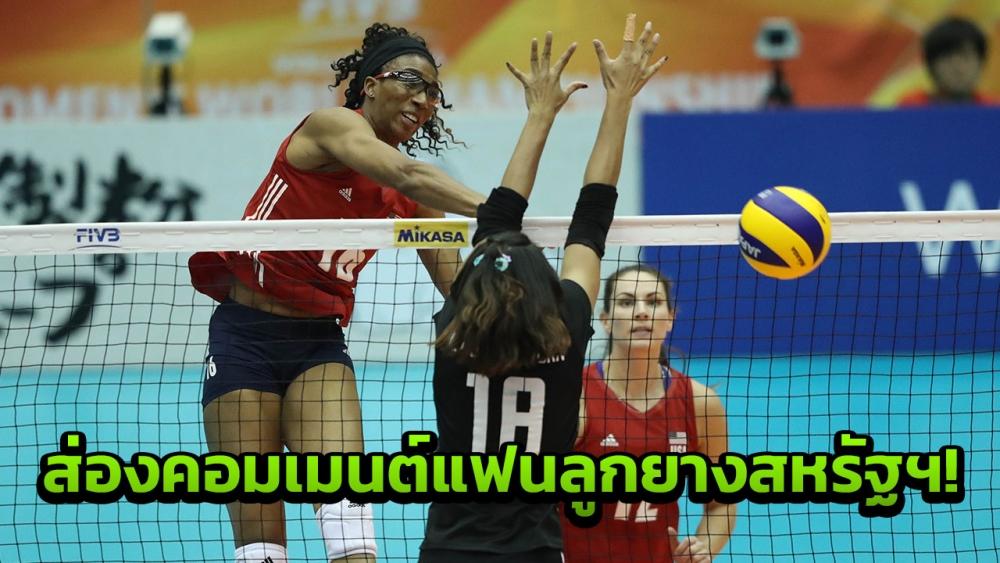 ส่องคอมเมนต์แฟนลูกยางสหรัฐฯ หลังชนะสาวไทยหืดจับ