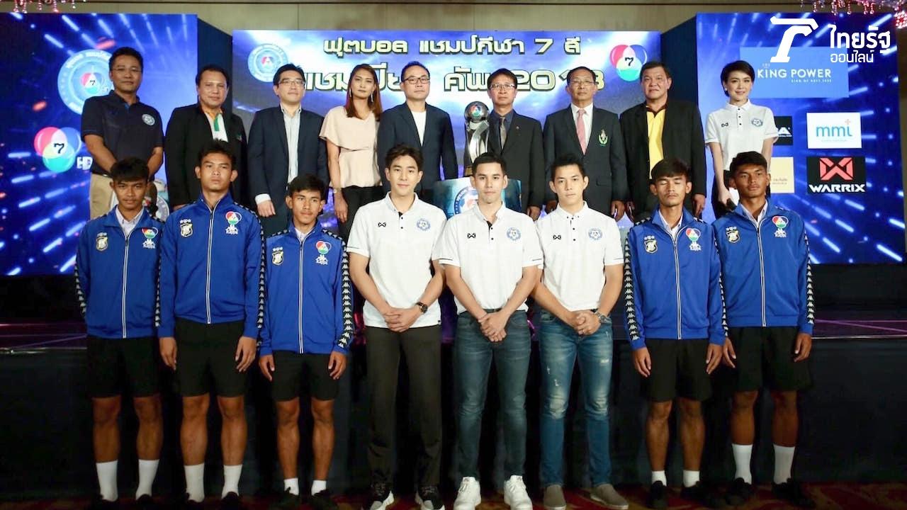 272 ทีมทั่วไทย! ร่วมโม่แข้ง 'แชมป์กีฬา 7 สี แชมเปียน คัพ'