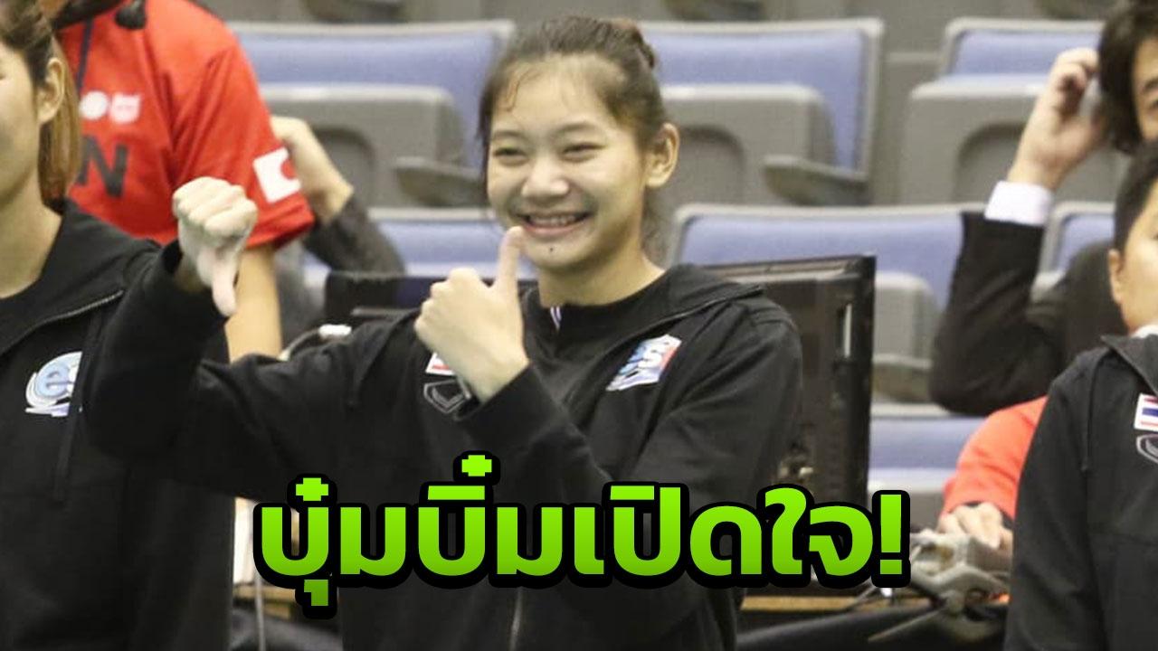 'บุ๋มบิ๋ม' พูดถึงเกมสาวไทยพ่ายรัสเซีย-เรื่องลุยลีกญี่ปุ่น (คลิป)
