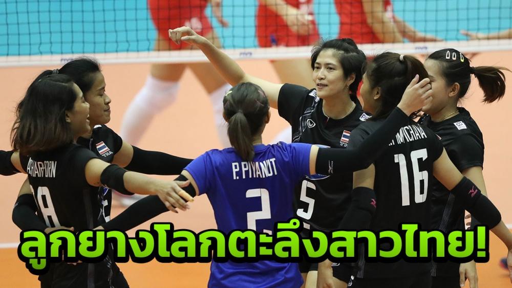 ลูกยางโลกตะลึง! เผยคลิปจังหวะโต้เดือด เกมสาวไทยพ่ายรัสเซีย