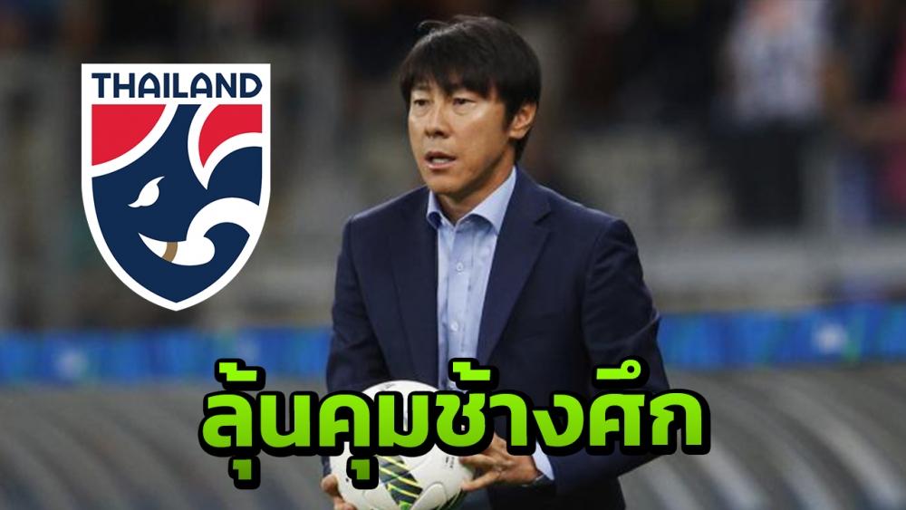 ของจริง กุนซือดีกรีโหด โผล่ขอลุ้นคุมทีมชาติไทย
