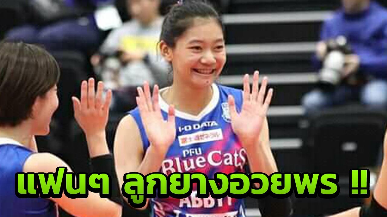 แฮปปี้เบิร์ธเดย์!! แฟนลูกยางชาวไทยแห่อวยพรวันเกิด 'ชัชชุอร'