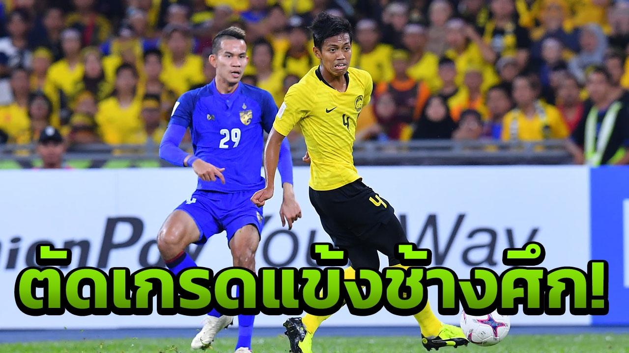 ตัดเกรดแข้งทีมชาติไทย เกมบุกเจ๊ามาเลเซีย ตัดเชือกซูซูกิคัพ