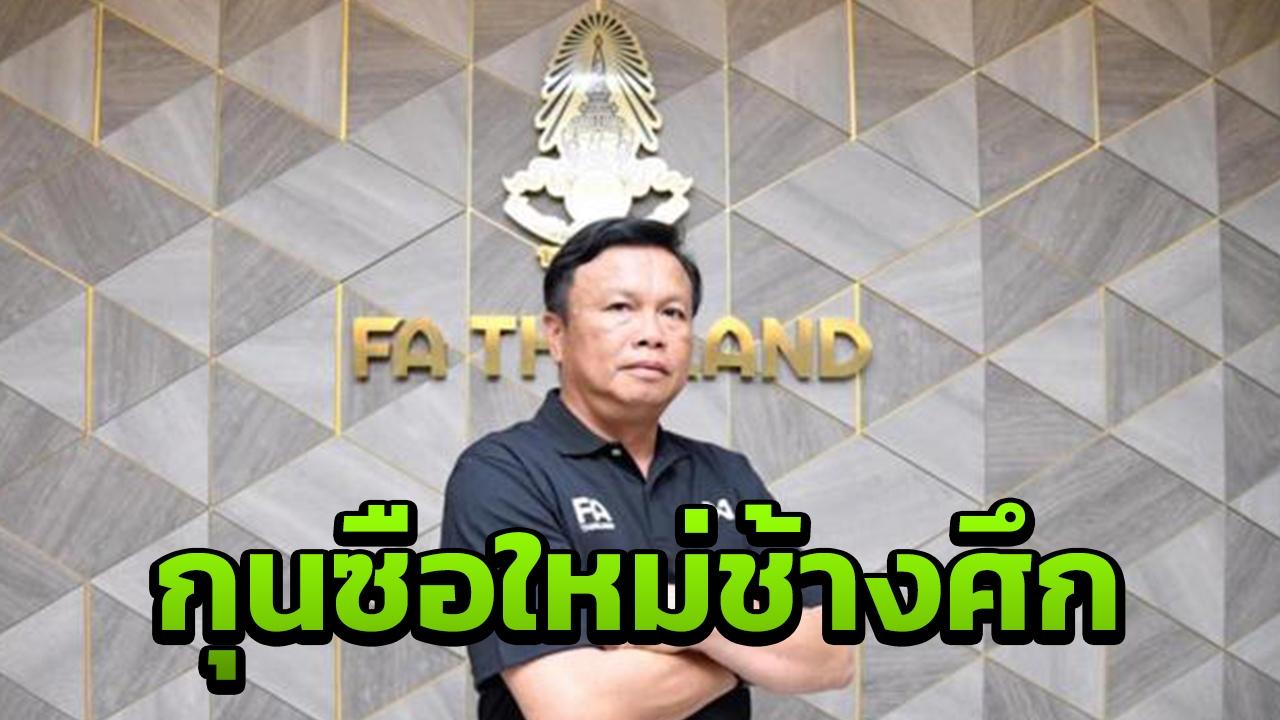 """เปิดประวัติ """"โค้ชโต่ย"""" มือซ้ายราเยวัช เส้นทางลูกหนังก่อนคุมทีมชาติไทย"""