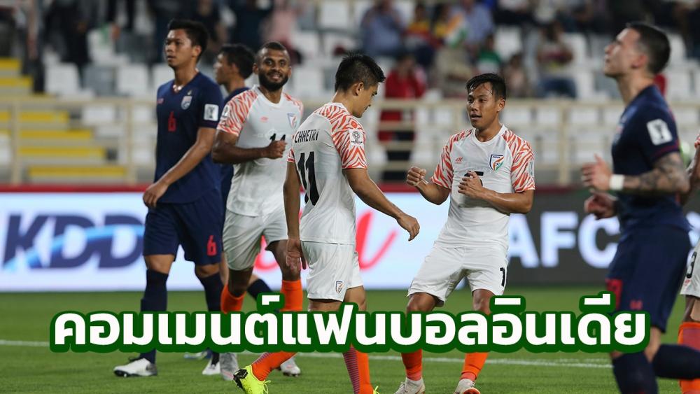 ส่องคอมเมนต์แฟนบอลอินเดีย หลังถล่มทีมชาติไทย ประเดิมเอเชียนคัพ