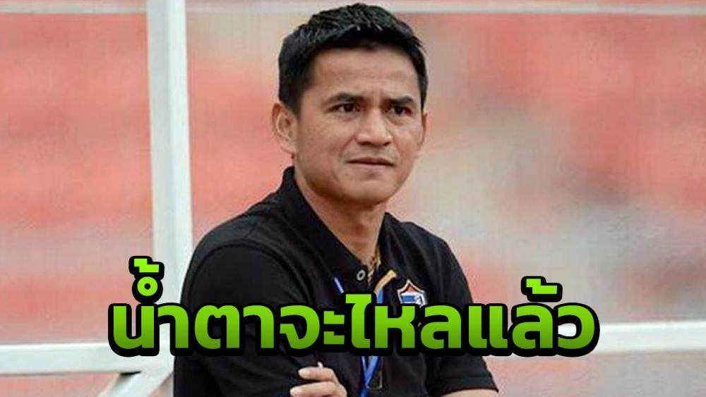 เละหมดแล้ว ชาวไทยเดือด บุกไอจีซิโก้โพสต์ล่าสุด หลังพ่ายอินเดีย 4 ลูก