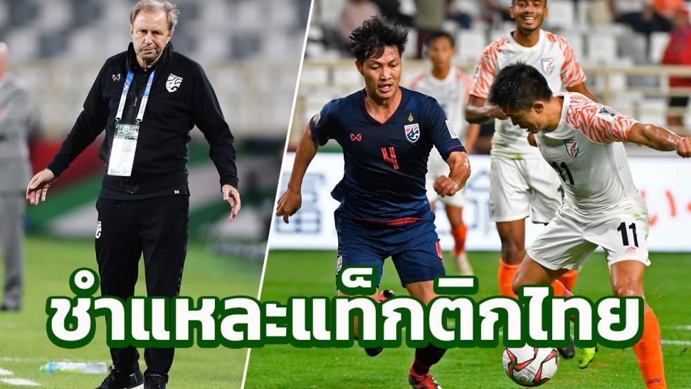 """ชำแหละ 7 แท็กติก """"ราเยวัช"""" สาเหตุโดนช้างศึกปลด ชาวไทยโมโห 2 เรื่อง"""