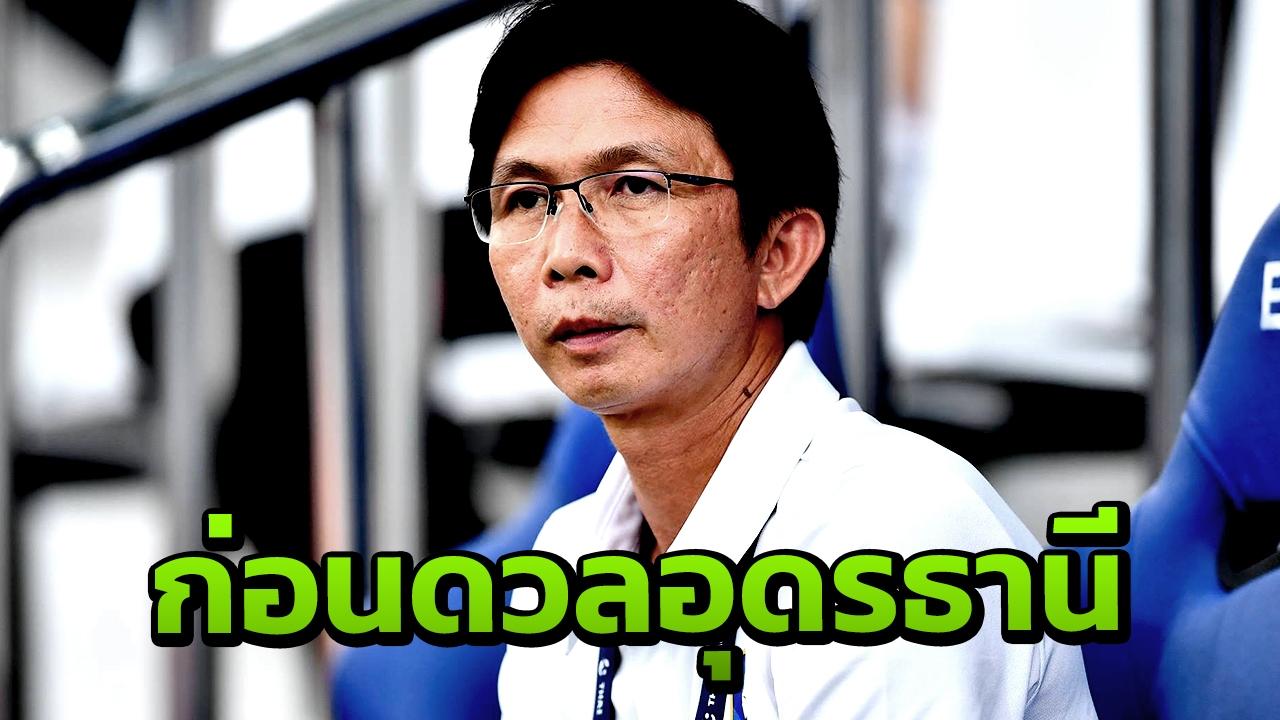 """""""โค้ชโอ่ง"""" เปิดใจก่อนนำ """"บีจีพียู"""" รับมือ """"อุดรธานี"""" ศึกไทยลีก 2"""
