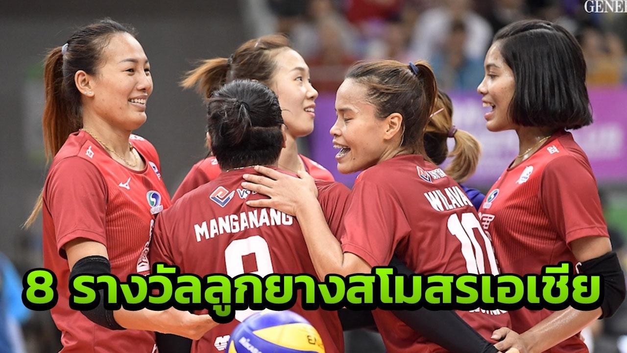 สาวไทยติดโผ สรุป 8 รางวัลผู้เล่นยอดเยี่ยม ศึกลูกยางสโมสรเอเชีย 2019