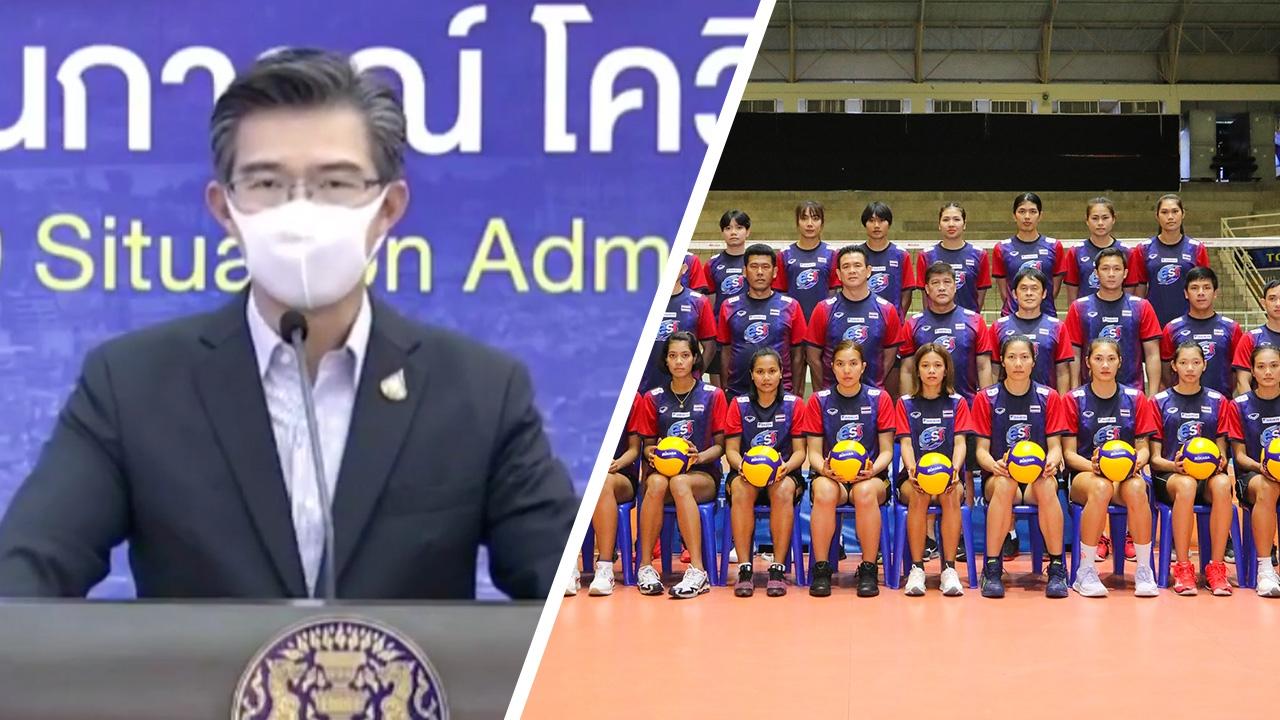 """""""หมอทวีศิลป์"""" ชี้ """"วอลเลย์บอลหญิงไทย"""" ติดโควิด-19 เป็นบทเรียนสังคม"""
