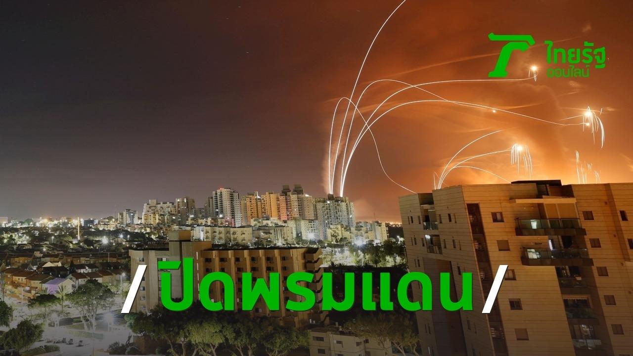อิสราเอลปิดทางข้ามพรมแดนกาซา หลังปาเลสไตน์ยิงจรวดถล่มคนงานไทยดับ 2