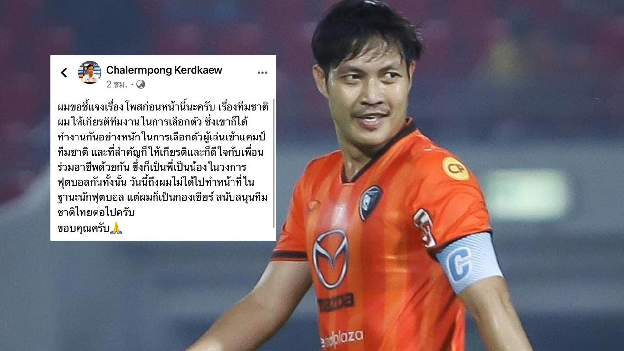 """""""เฉลิมพงษ์"""" แจงหลังดราม่าโพสต์ """"พิสูจน์ตัวเองเพื่ออะไร"""" ย้ำยังสนับสนุนทีมชาติไทยเสมอ"""