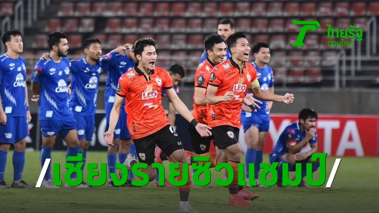 เชียงราย แม่นโทษดับ ชลบุรี 5-4 ผงาดแชมป์ช้าง เอฟเอ คัพ สมัย 3