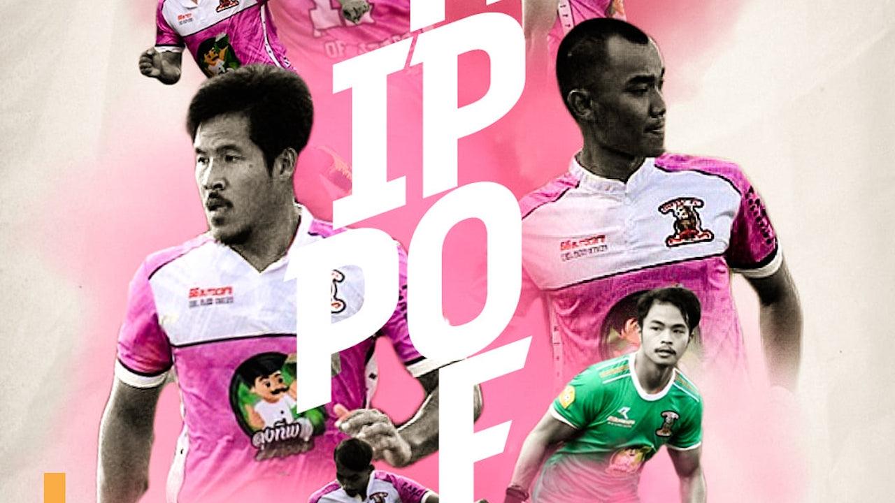 """น่าจับตา """"ฮิปโป เอฟซี"""" สมัครแข่งฟุตบอลไทยแลนด์ อเมเจอร์ ลีก เป็นปีที่ 4"""