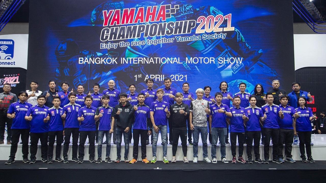 Yamaha Championship 2021 ก้าวสู่ปีที่ 4 เปิดประสบการณ์ในสนามแข่งมาตรฐาน