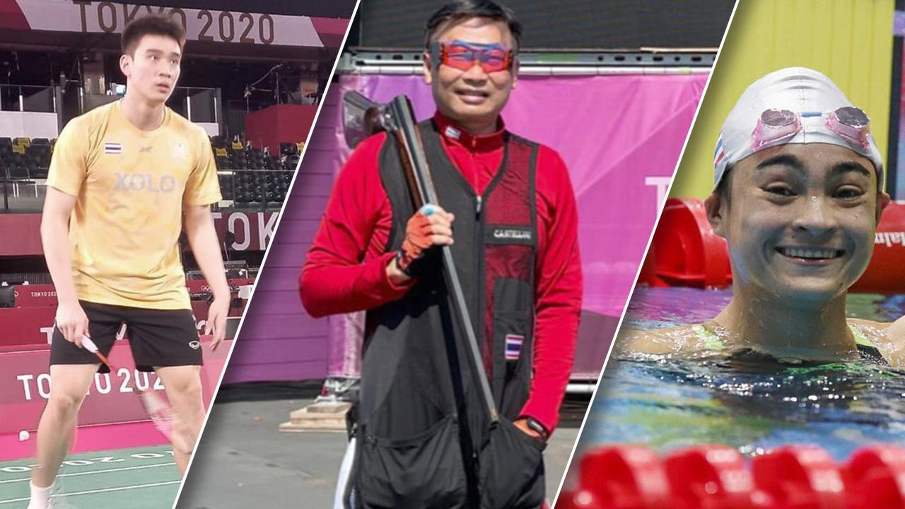 """""""เศวต"""" ยิงแม่น """"เจนจิรา-กันตภณ"""" เต็มที่แล้ว สรุปผลโอลิมปิก 3 นักกีฬาไทย 28 ก.ค."""