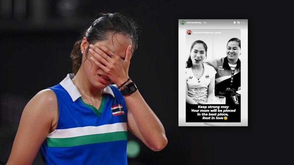 """กำลังใจจากแดนไกล """"แฟนคลับชาวอินโดนีเซีย"""" แสดงความเสียใจ """"เมย์ รัชนก"""" เสียคุณแม่"""