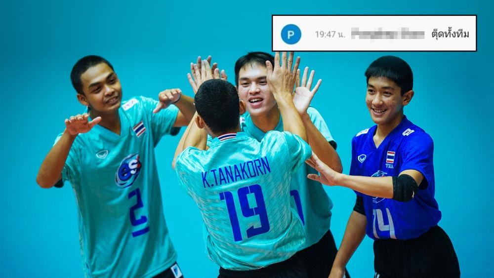 """แฟนลูกยางเดือด สับเละเกรียนคีย์บอร์ด เหยียดเพศ """"นักตบชายทีมชาติไทย ยู-19"""""""