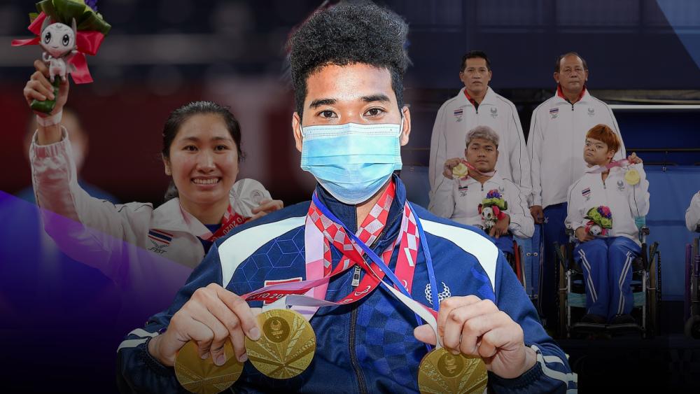 รวม 114.6 ล้านบาท สรุปยอดเงินอัดฉีดพาราลิมปิก 2020 ทั้ง 18 เหรียญของนักกีฬาไทย
