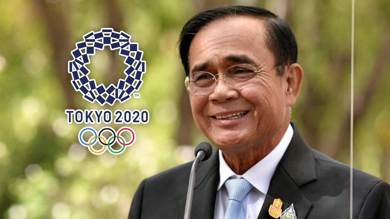 """""""บิ๊กตู่"""" ร่วมส่งแรงใจ เชียร์นักกีฬาไทยในศึกโอลิมปิก 2020"""