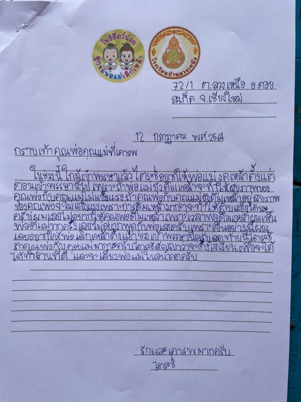 จดหมายที่น้องไตรซ์เขียนให้พ่อแม่
