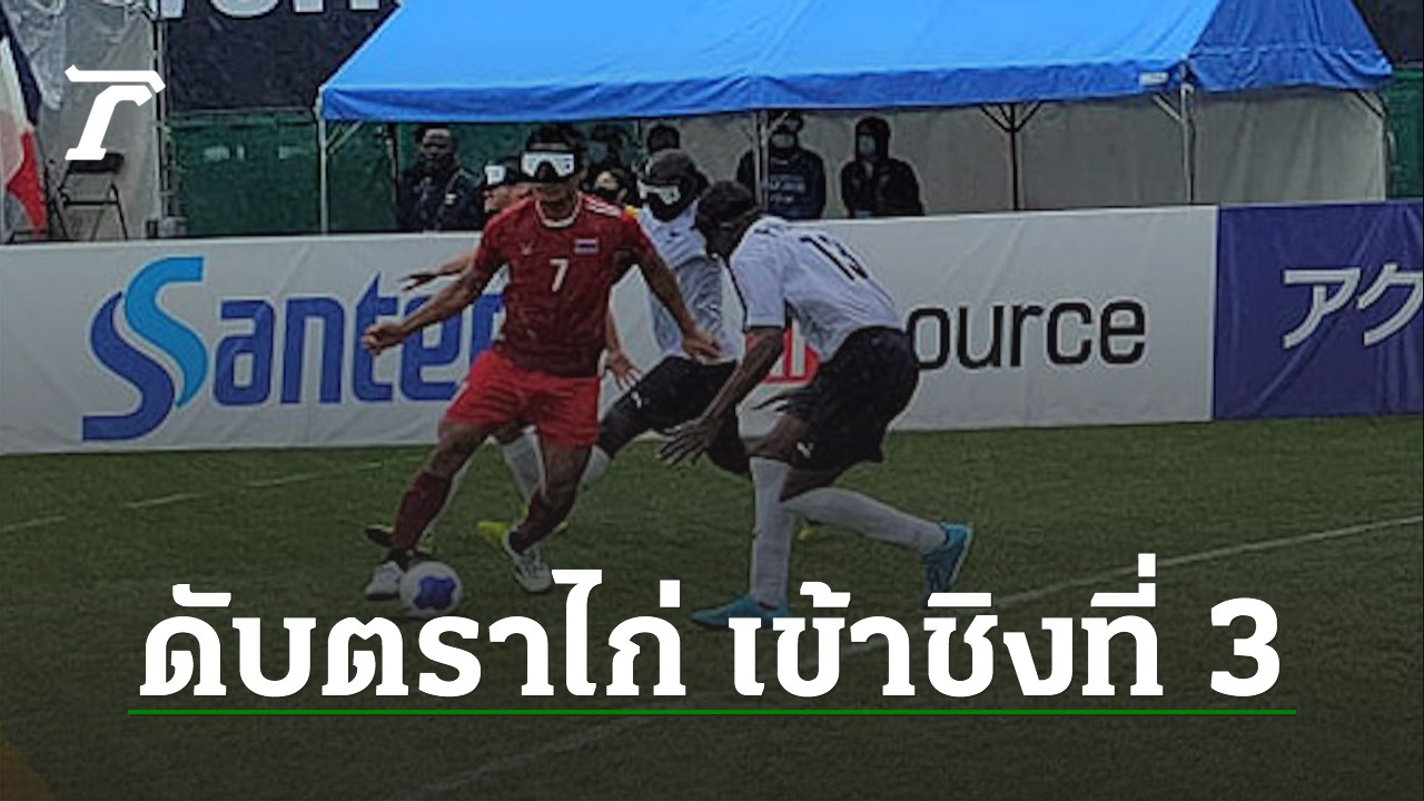 """ปรบมือ """"แข้งตาบอดทีมชาติไทย"""" ชนะ ฝรั่งเศส 3-1 ได้ชิงที่ 3 ปรีพาราลิมปิกเกมส์ (คลิป)"""