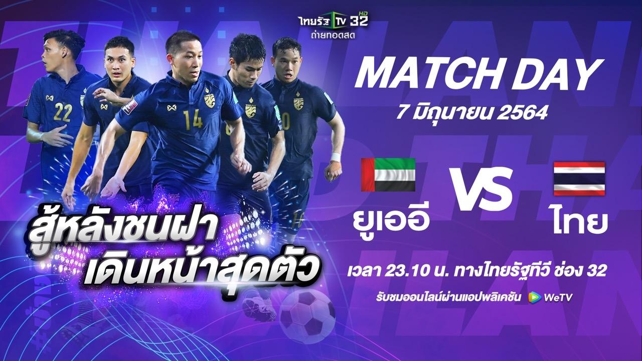 """ชมสดที่นี่ """"ทีมชาติไทย"""" vs """"ยูเออี"""" ฟุตบอลโลก 2022 รอบคัดเลือก โซนเอเชีย"""