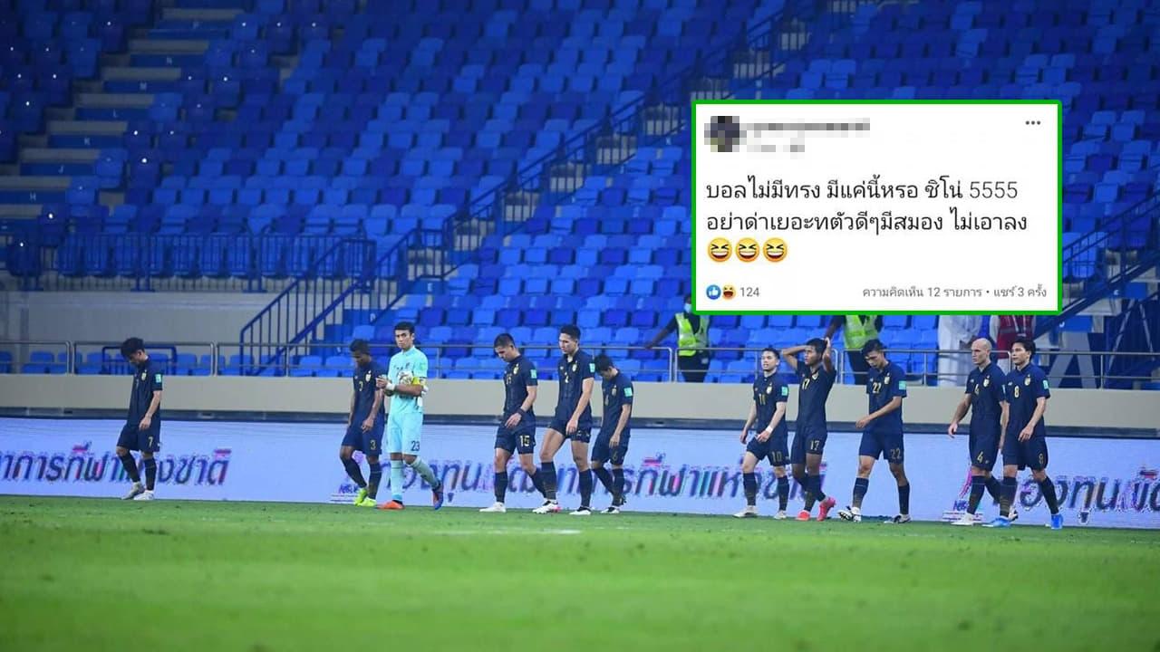 ทัวร์ลงหนัก อดีตนักเตะทีมชาติไทย จวกช้างศึกบอลไม่มีทรง กองหน้าโดนหนักสุด