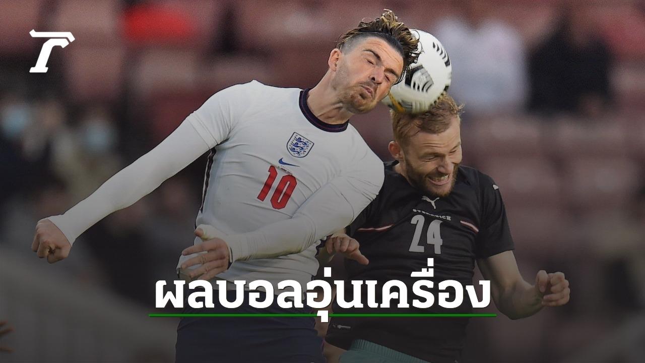 อังกฤษเฉือนออสเตรีย ฝรั่งเศสคว้าชัย เยอรมนีเจ๊า อุ่นเครื่องก่อนลุยยูโร 2020