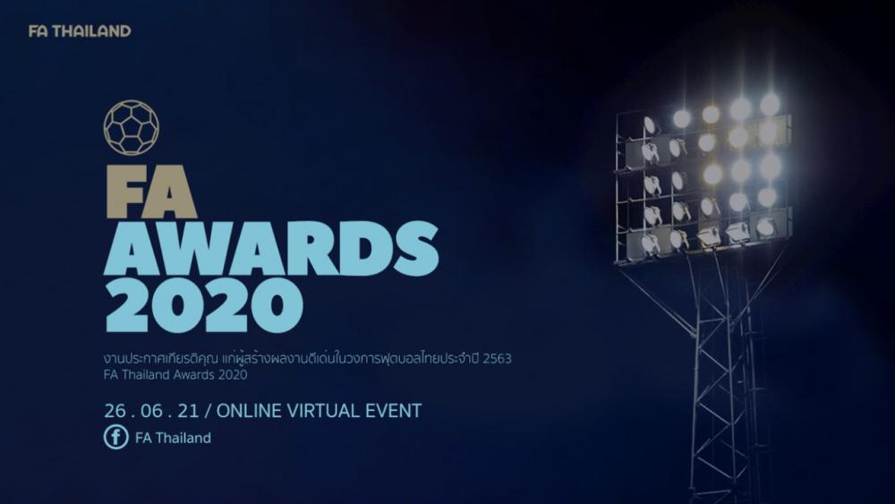 """""""ส.บอล"""" เตรียมจัดงาน """"FA Thailand Awards 2020"""" 26 มิ.ย. นี้"""