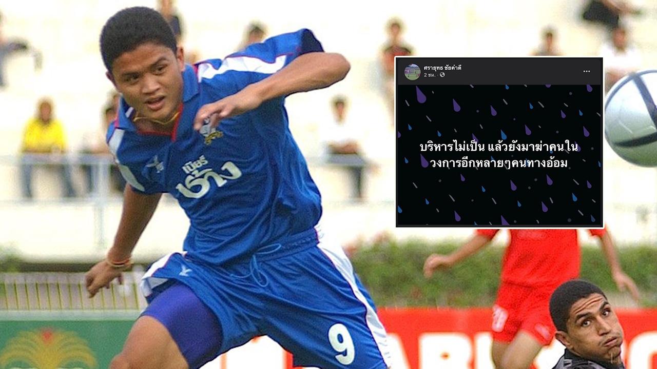 """ใครกัน """"อดีตกองหน้าทีมชาติไทย"""" โพสต์เดือดบริหารไม่เป็นส่งผลถึงคนทางอ้อม"""