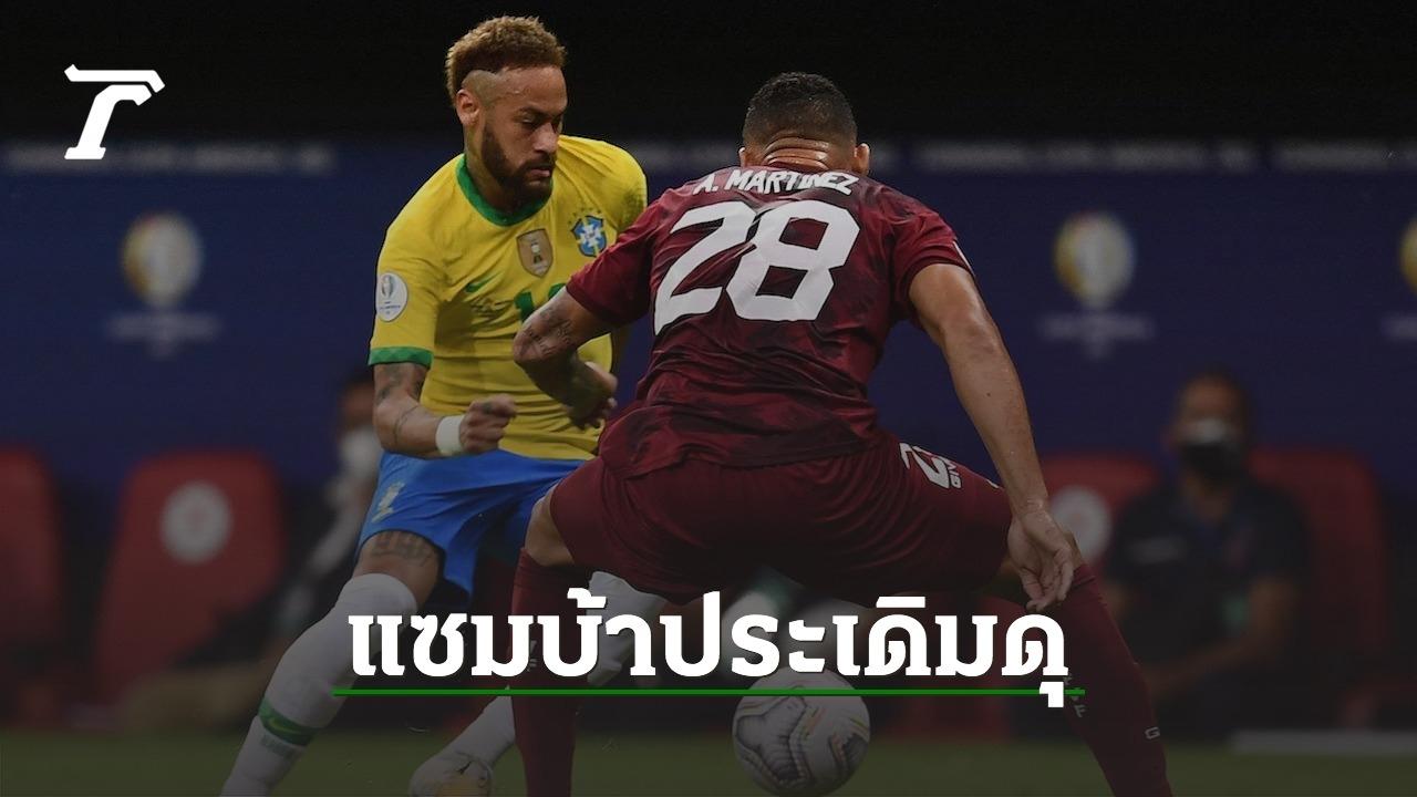 """เนย์มาร์ยิง-จ่าย """"บราซิล"""" ถล่ม """"เวเนซุเอลา"""" 3-0 เปิดหัวศึกโคปาฯ"""