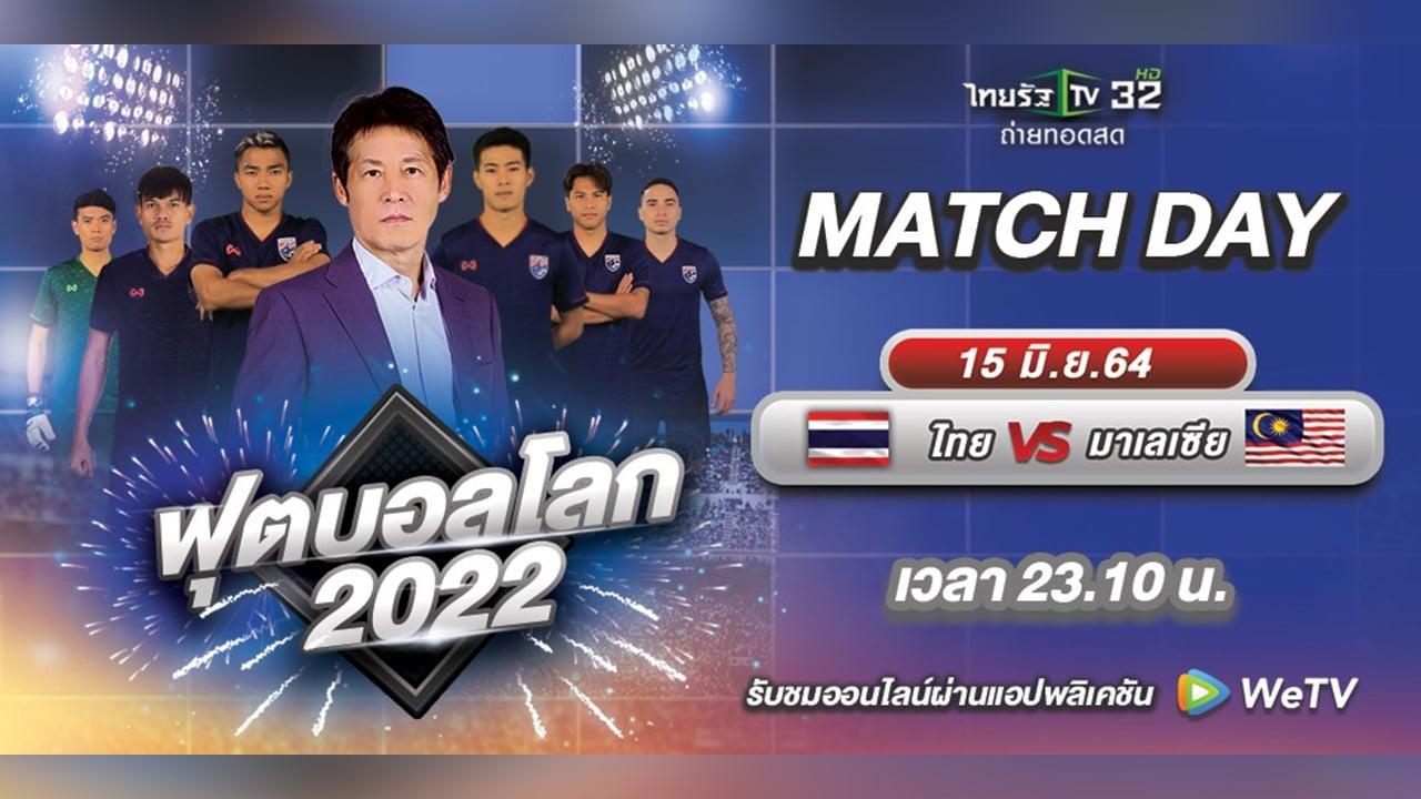 """ลิงก์ดูบอลไทยสดที่นี่ """"ทีมชาติไทย"""" vs """"มาเลเซีย"""" ฟุตบอลโลก 2022 รอบคัดเลือก"""
