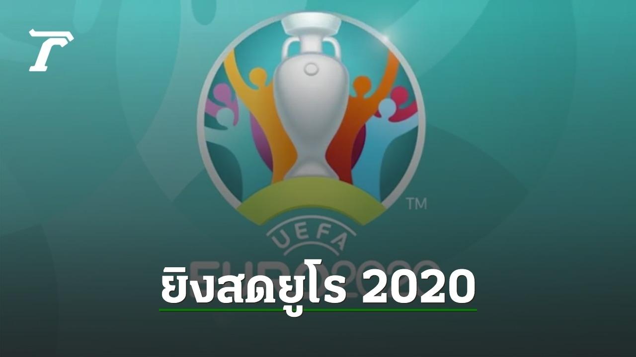 """คนไทยเฮ """"NBT"""" ยืนยันถ่ายทอดสดฟุตบอลยูโร 2020 ประเดิมนัดแรกศุกร์นี้"""