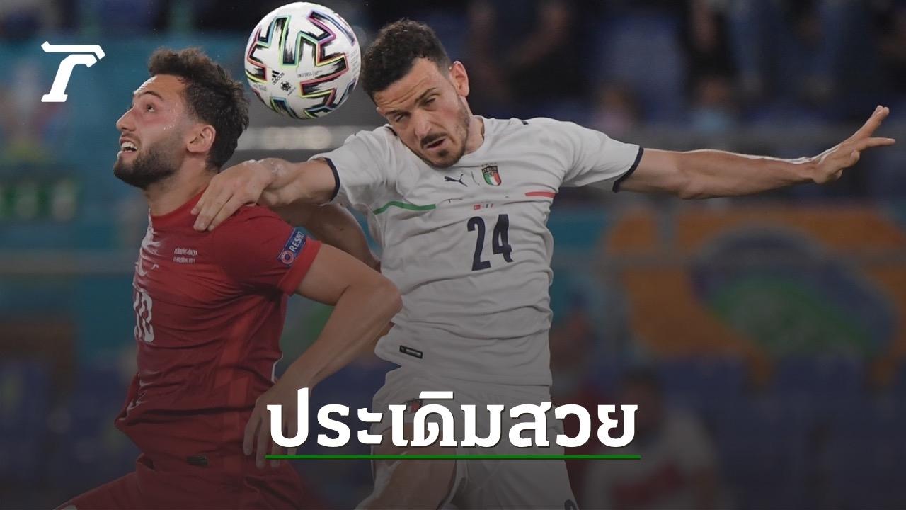 """ฟอร์มดุ """"อิตาลี"""" ถล่ม """"ตุรกี"""" ขาดลอย 3-0 ประเดิมชัย ยูโร 2020"""